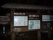 Yakushima3